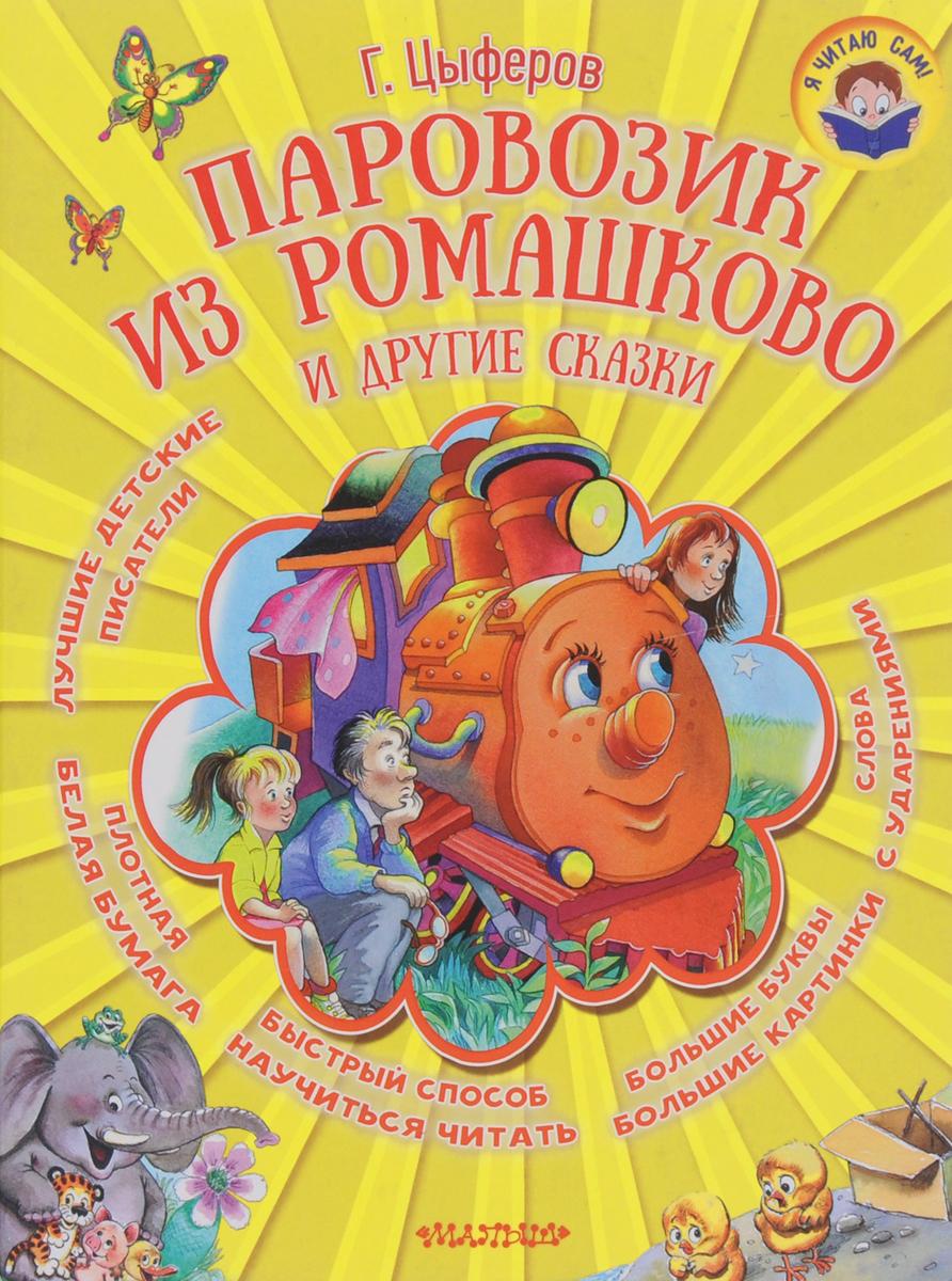Паровозик из Ромашково и другие сказки12296407Геннадий Михайлович Цыферов - удивительный детский писатель, который сумел увидеть необычное в обыденном, каждый день происходящем повсюду. Он придумал для детей трогательные сказки, которые откроют перед маленькими читателями мир доброты, дружбы и взаимопомощи. Сказки о добром и романтичном Паровозике, который открывает своим пассажирам целый мир с его неповторимыми закатами; о стеснительном слонёнке, не умеющем выражать свои чувства, о китёнке, ищущем своё призвание… И других отзывчивых героях, готовых помогать всем, кто в этом нуждается. Эти маленькие сказки как нельзя лучше подходят для первого чтения вашего ребёнка, ведь в книге крупный шрифт и слова с ударениями. Приучайте ваших малышей к чтению вместе с книгами из серии Я читаю сам!. Для дошкольного возраста.
