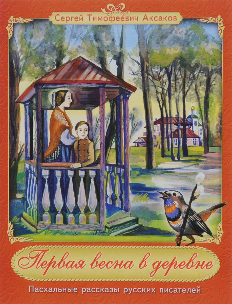 Первая весна в деревне. Из книги «Детские годы Багрова-внука»