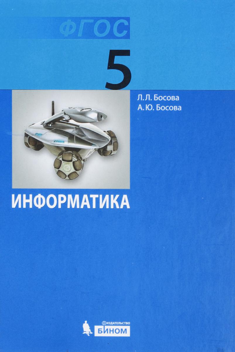 Информатика. 5 класс. Учебник