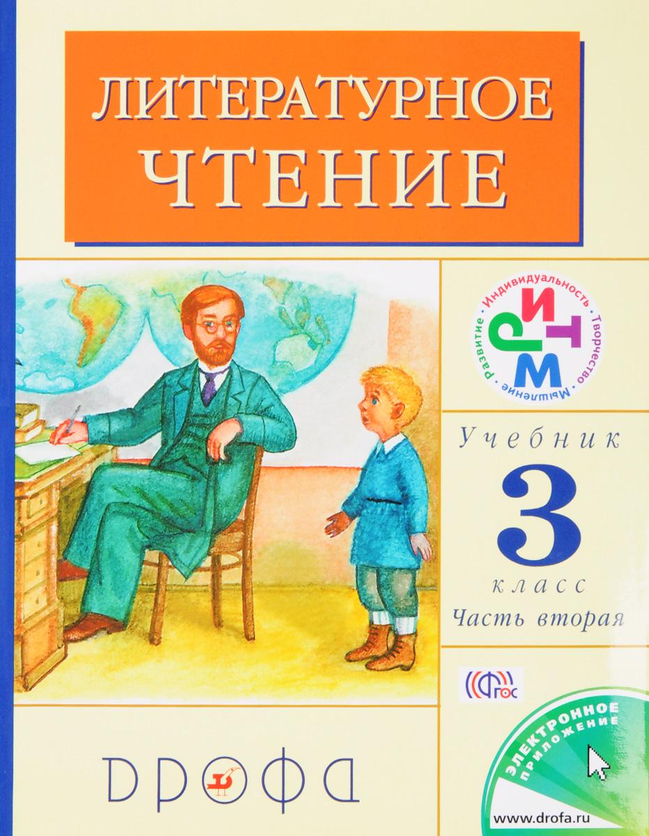 Литературное чтение. 3 кл. Учебник. Часть 2. ФГОС. РИТМ