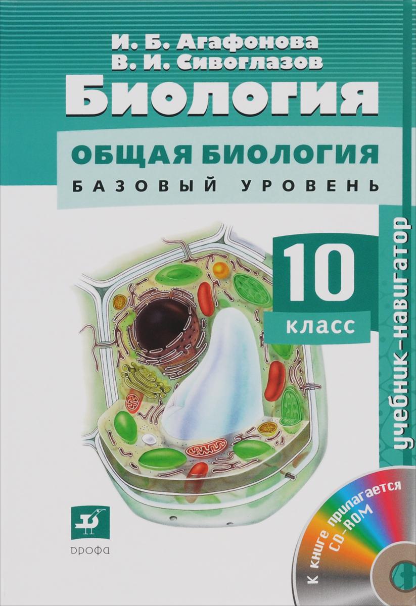 Биология.Навигатор.10кл. Учебник + CD Баз ур