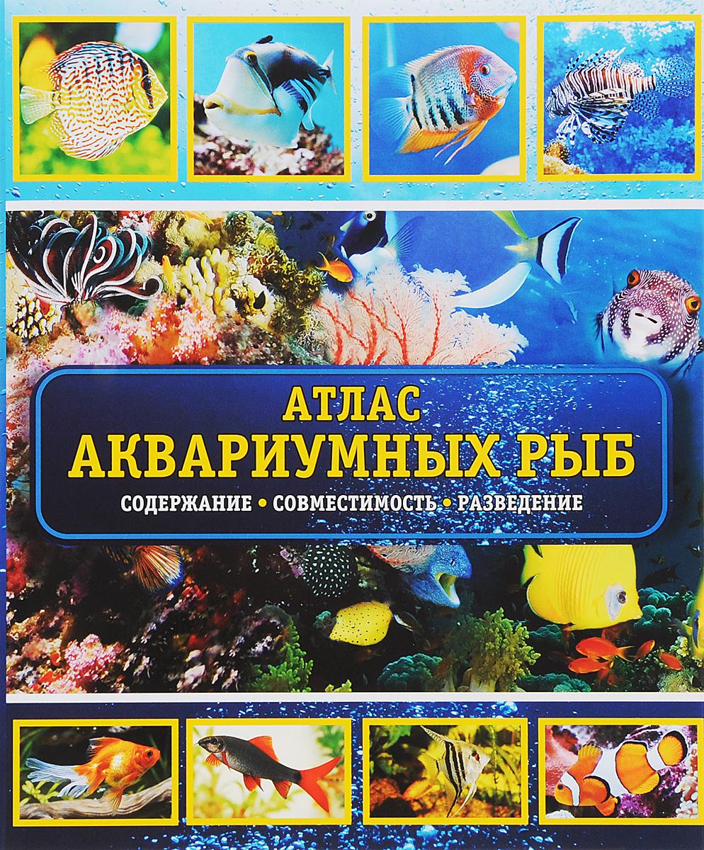 Атлас аквариумных рыб. Содержание, совместимость, разведение