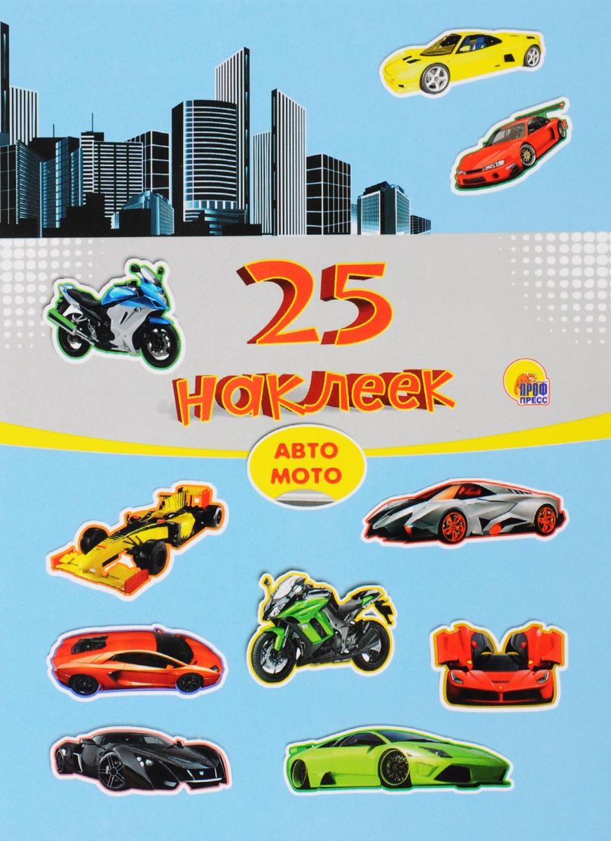 Авто-Мото. 25 наклеек