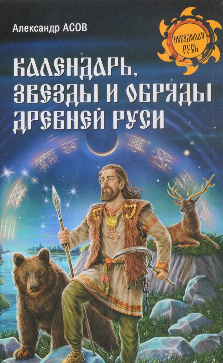 Календарь, звезды и обряды Древней Руси ( 978-5-4444-4855-7 )