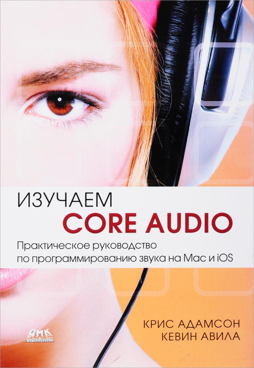 Изучаем Сore Audio. Практическое руководство по программированию звука в Mac и iOS