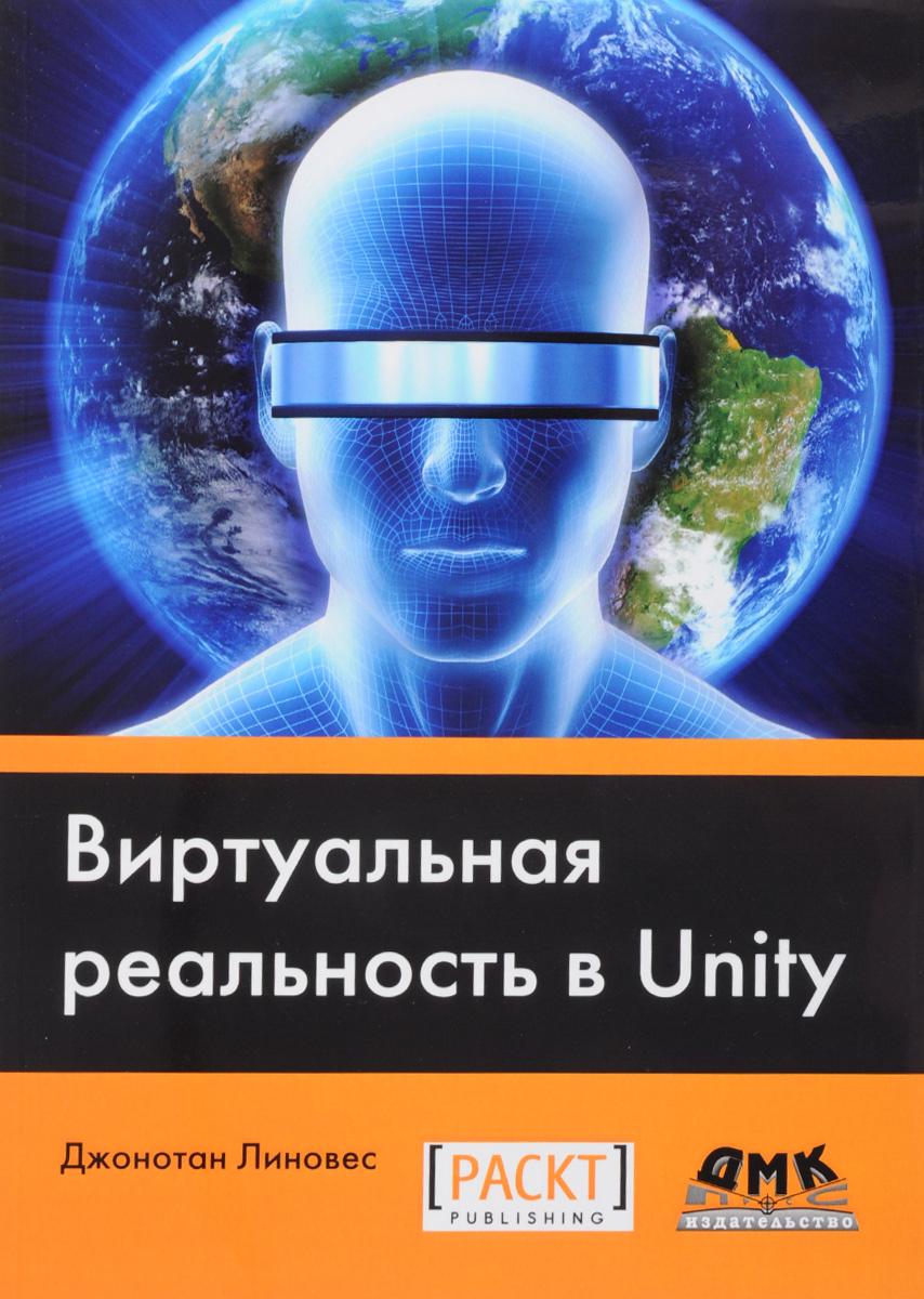 Виртуальная реальность в Unity ( 978-5-97060-234-8, 978-1-78398-855-6 )