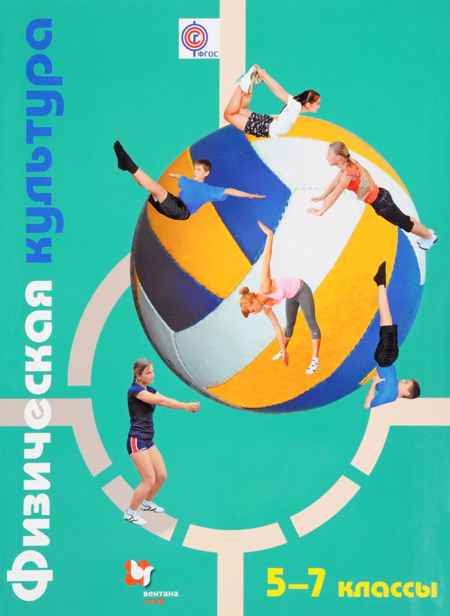 Физическая культура 5-7 кл.Учебник