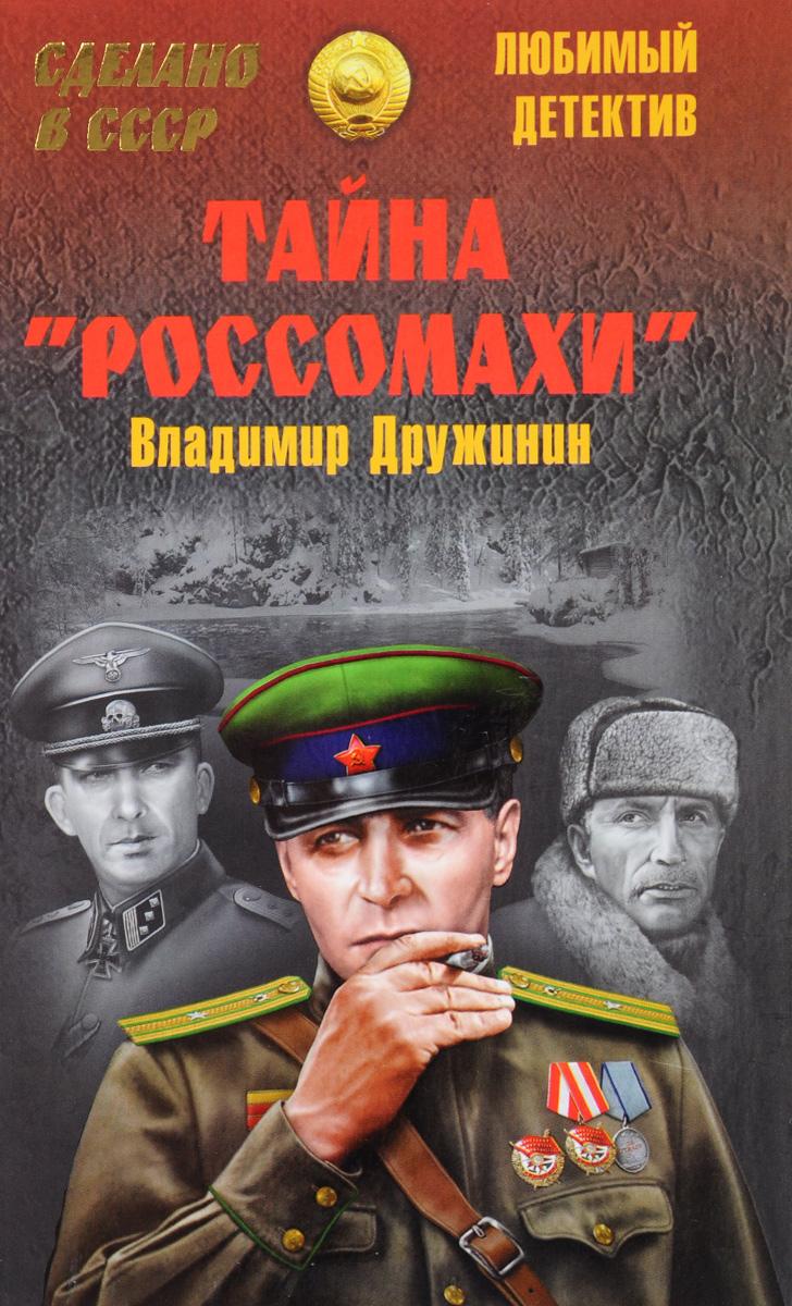 "Тайна ""Россомахи"""