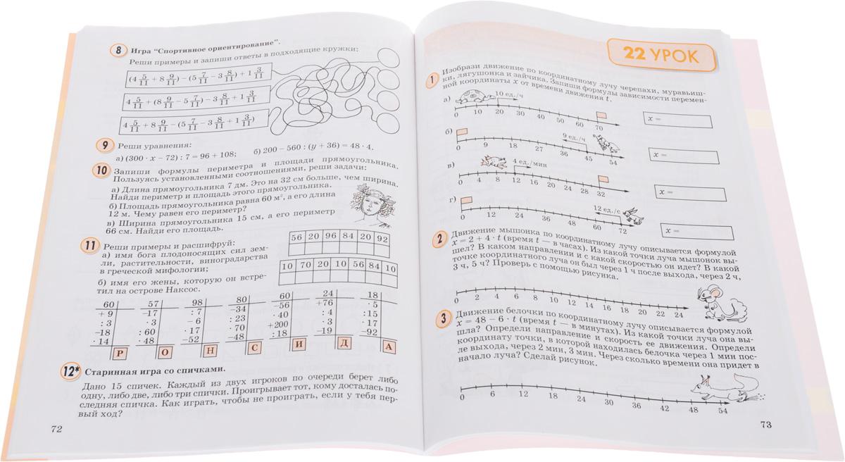 """Математика """"Учусь учиться"""". 4 класс. Учебное пособие. В 3 частях. Часть 2"""