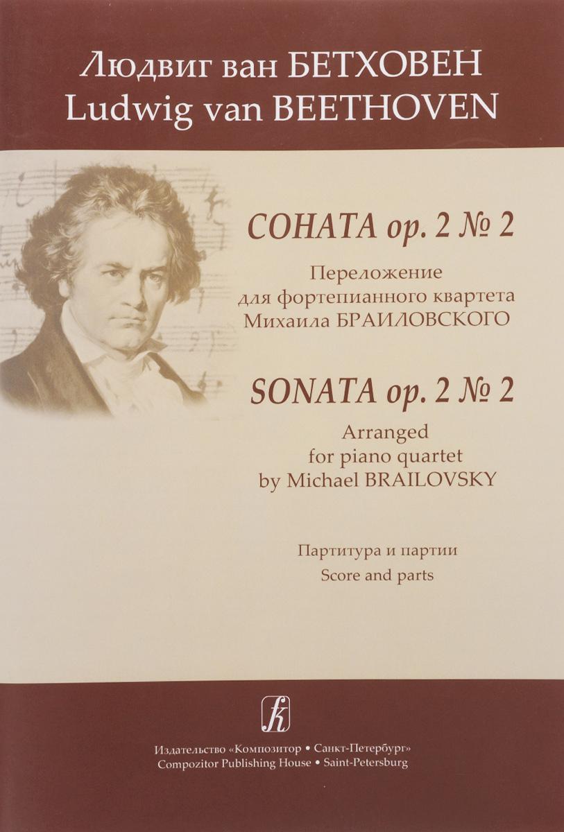 Людвиг ван Бетховен. Соната ор. 2 №2. Переложение для фортепианного квартета. Патритура и партии