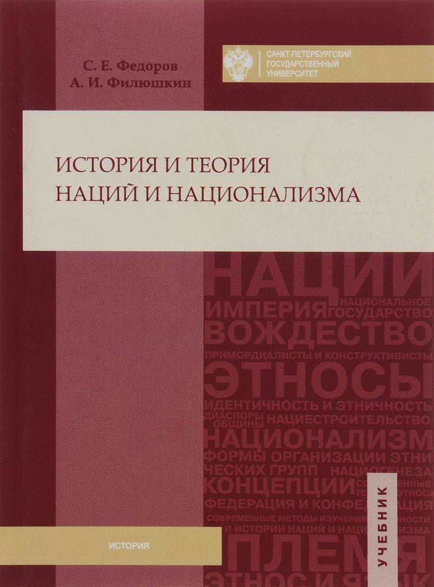 История и теория наций и национализма. Учебник ( 978-5-288-05655-0 )