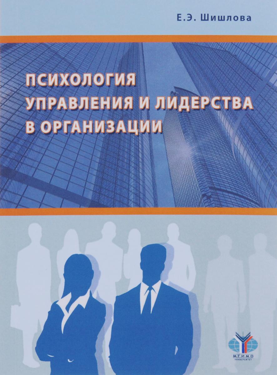 Психология управления и лидерства в организации. Учебное пособие