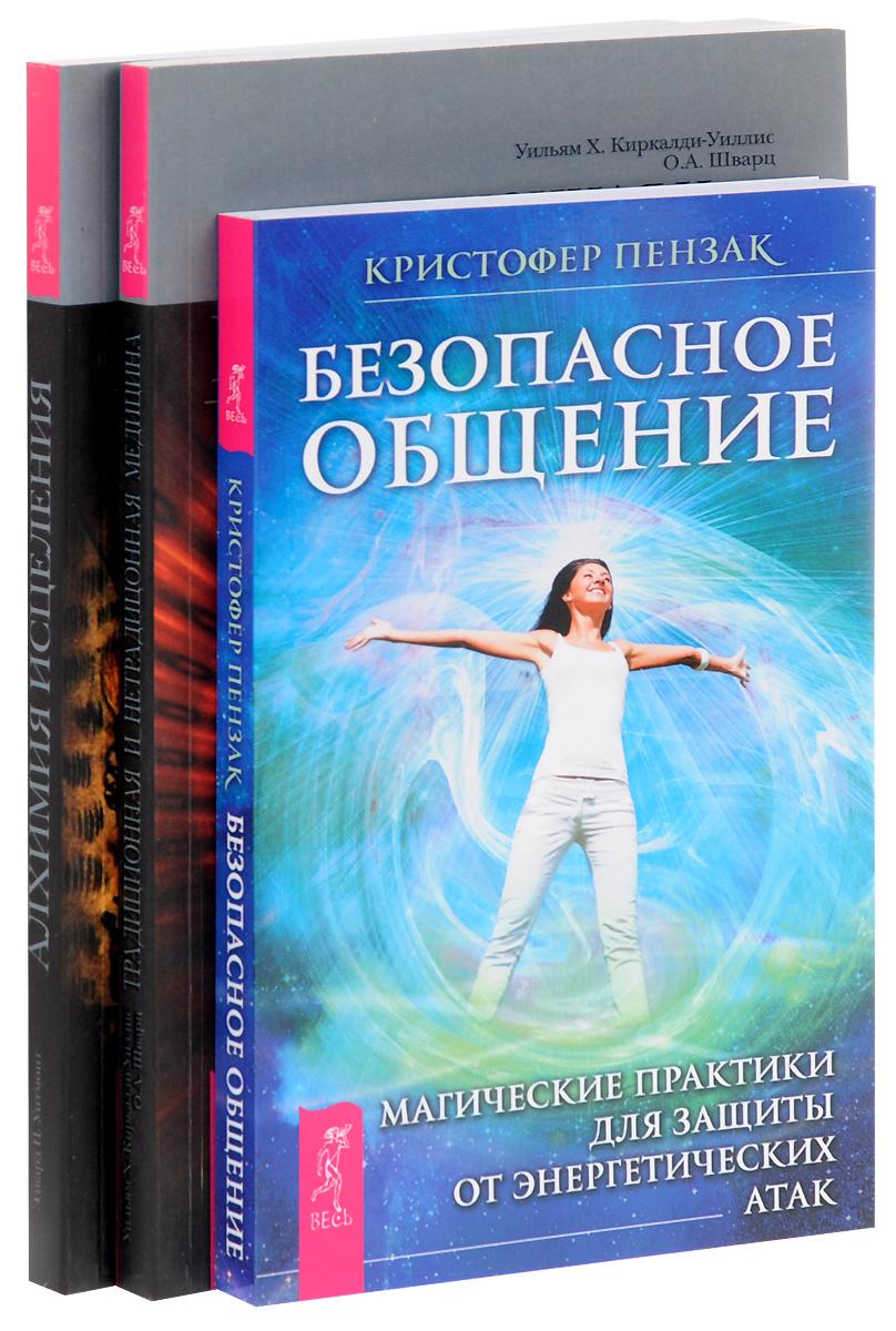 Безопасное общение. Алхимия исцеления. Традиционная и нетрадиционная медицина (комплект)