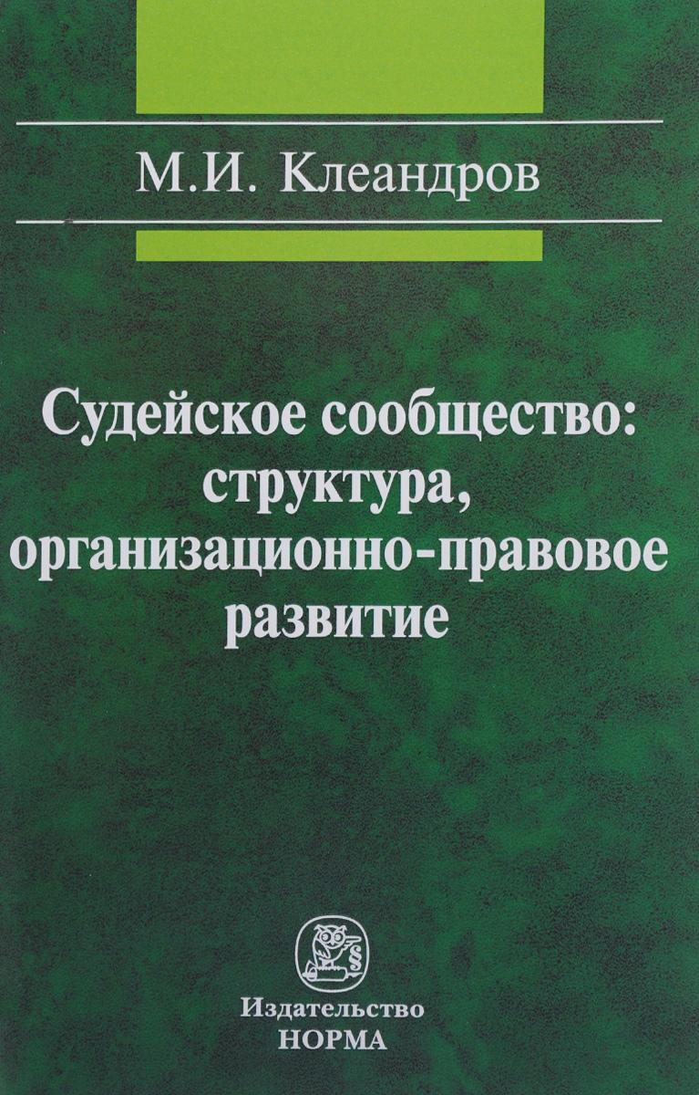 М. И. Клеандров Судейское сообщество. Структура, организационно-правовое развитие