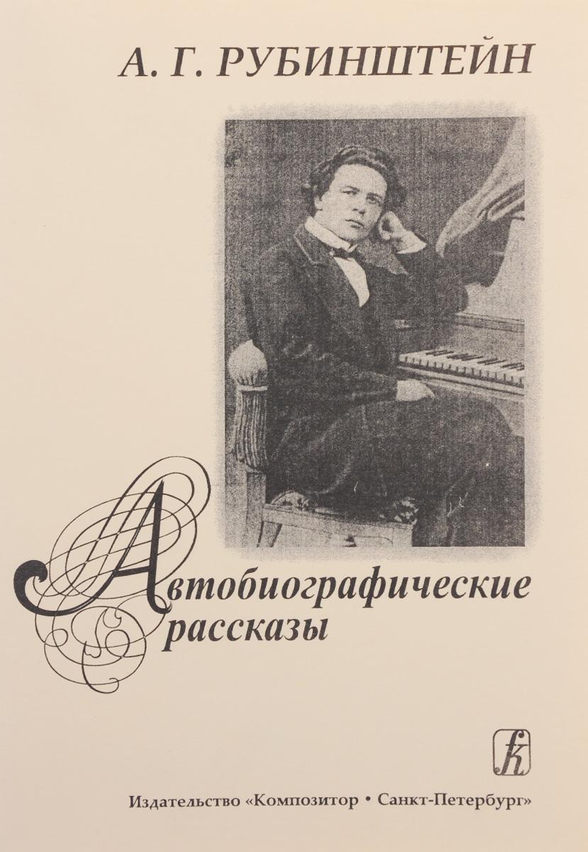 А. Г. Рубинштейн. Автобиографические рассказы