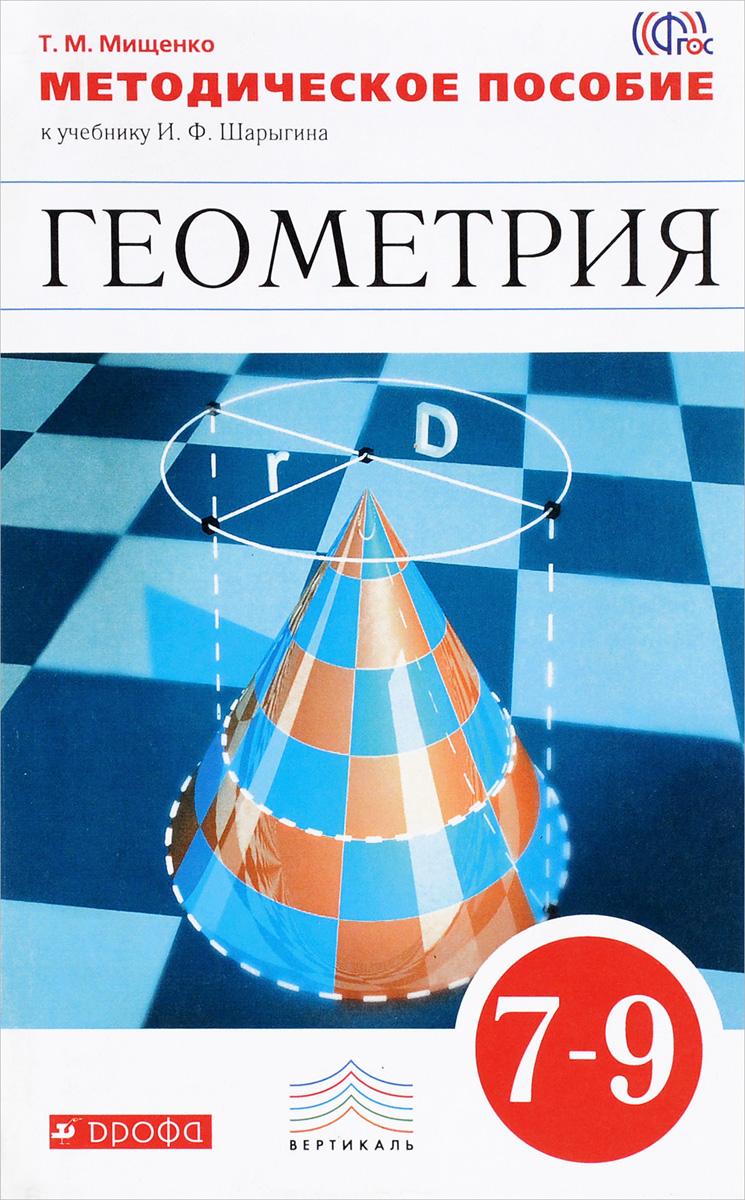 Геометрия. 7-9 классы. Методическое пособие (Мищенко). ВЕРТИКАЛЬ