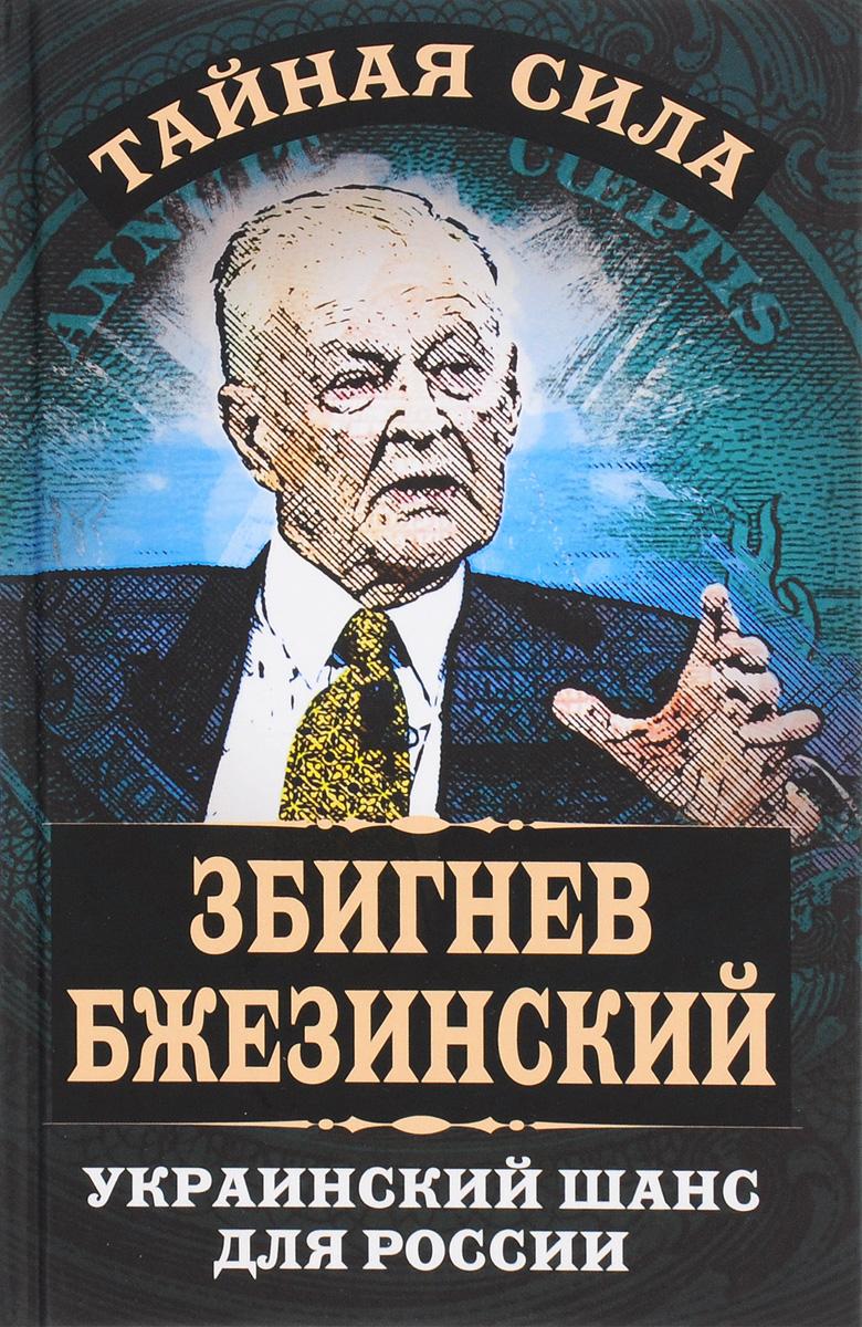 Збигнев Бжезинский Украинский шанс для России