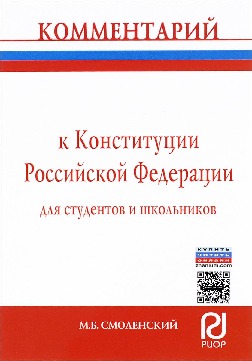 Комментарий к Конституции Российской Федерации для студентов и школьников. Постатейный ( 978-5-369-01561-2, 978-5-16-012135-2 )