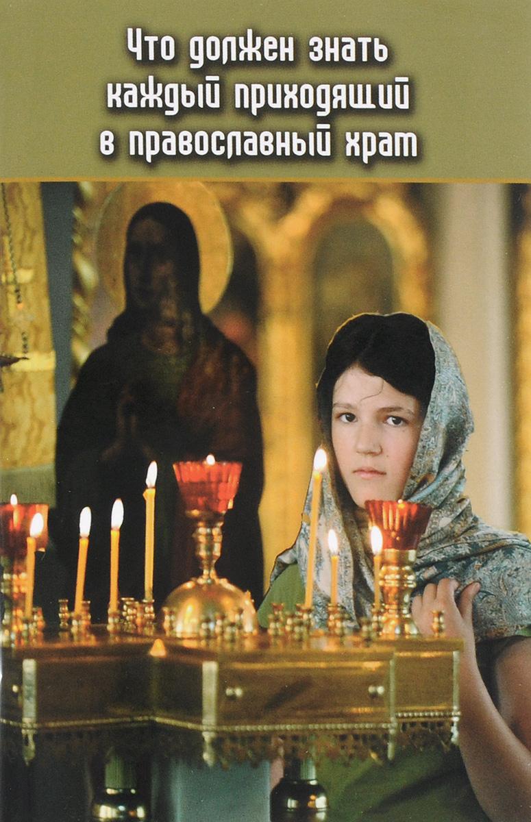 Что должен знать каждый приходящий в православный храм. Практические советы и наставления для начинающих ходить в церковь татьяна вайханская что должен знать сегодня кардиолог о дилатационной кардиомиопатии