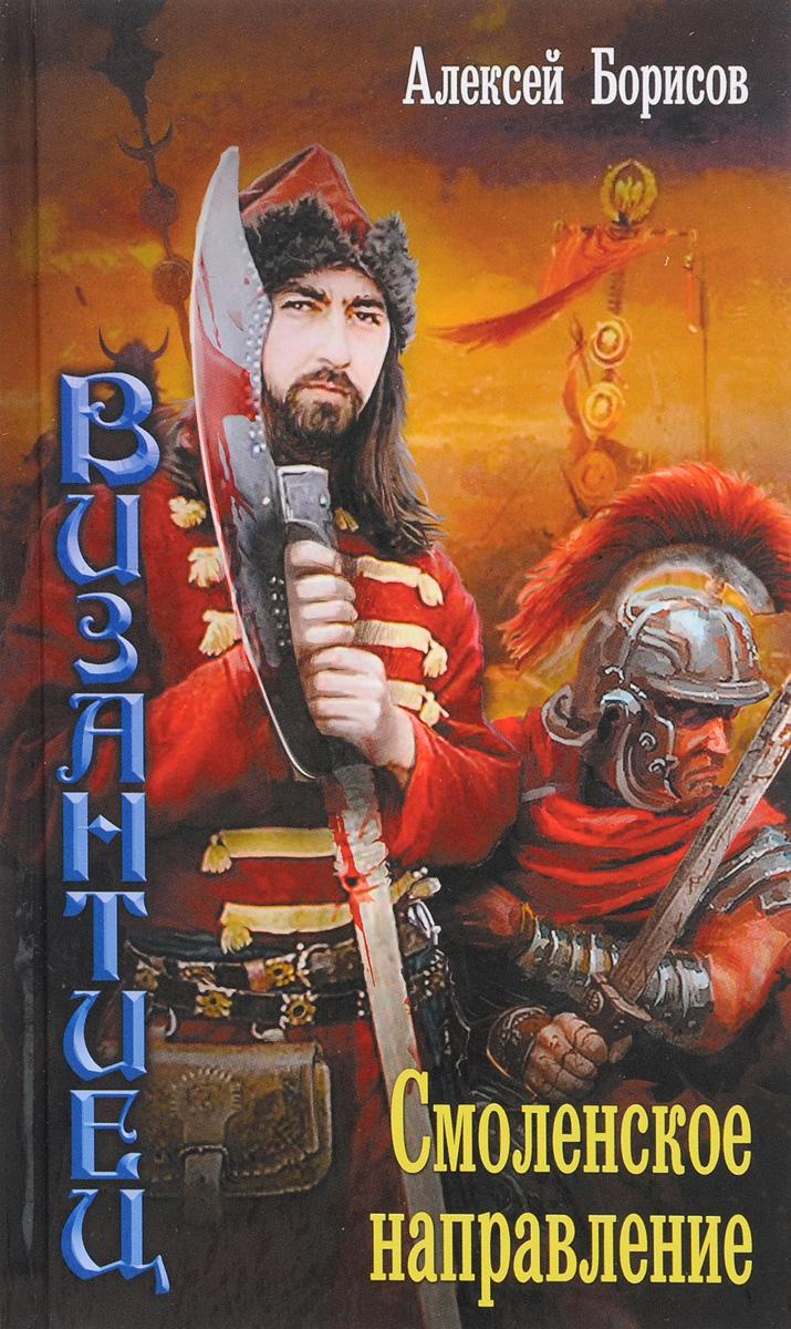 Византиец. Смоленское направление