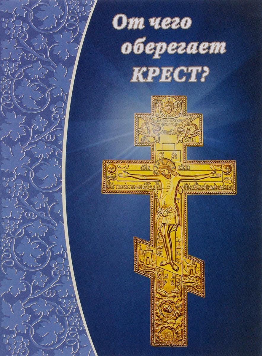 От чего оберегает крест? ( 978-5-906549-31-0 )