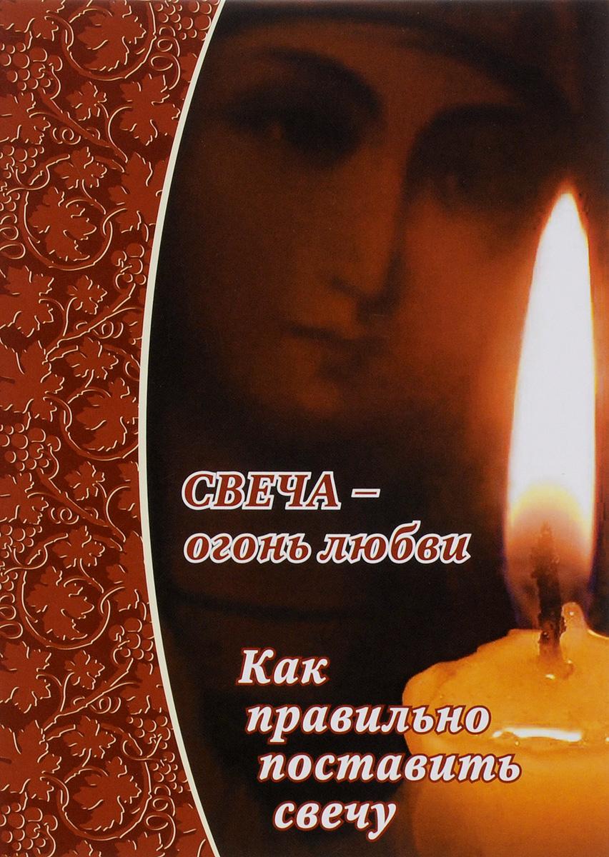 Свеча - огонь любви. Как правильно поставить свечу ( 978-5-906549-30-3 )