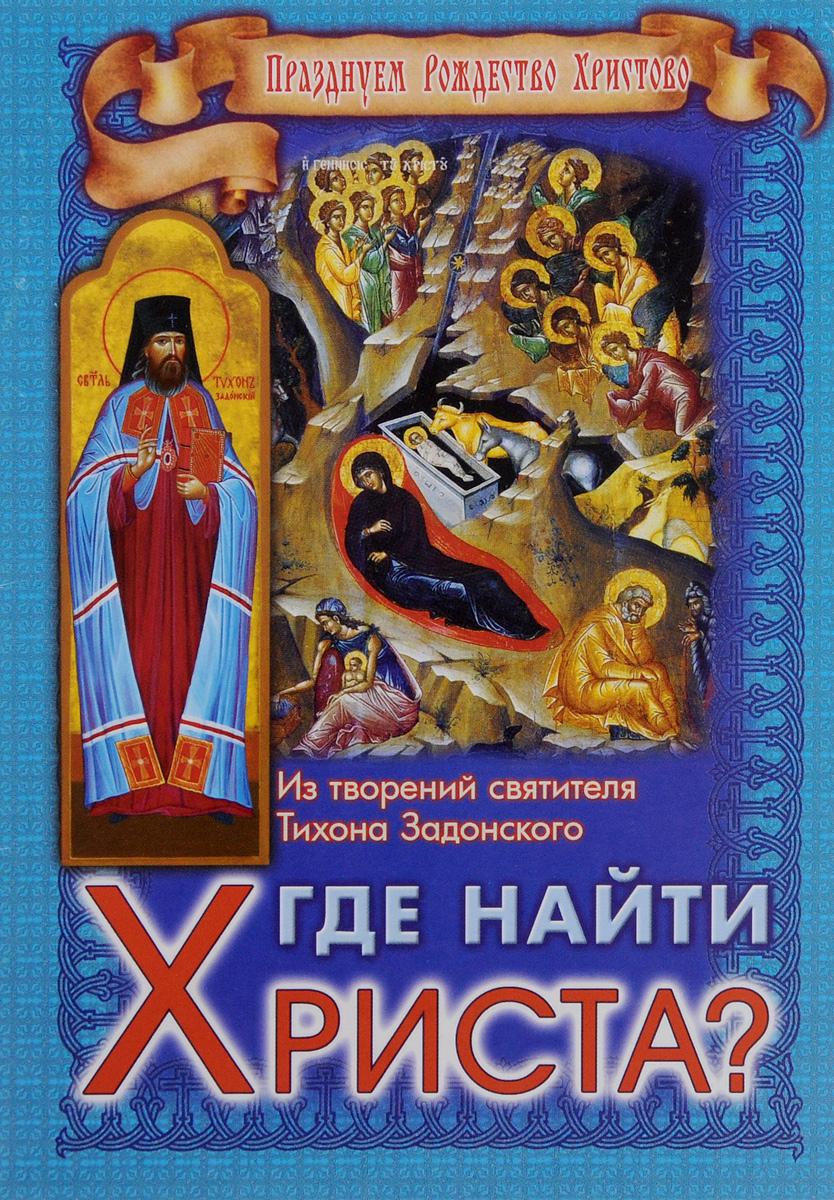 Где найти Христа? Из творений святителя Тихона Задонского