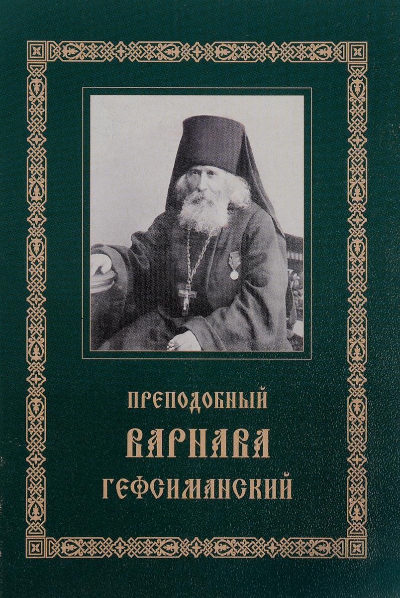 Преподобный Варнава Гефсиманский. Житие. Духовные поучения
