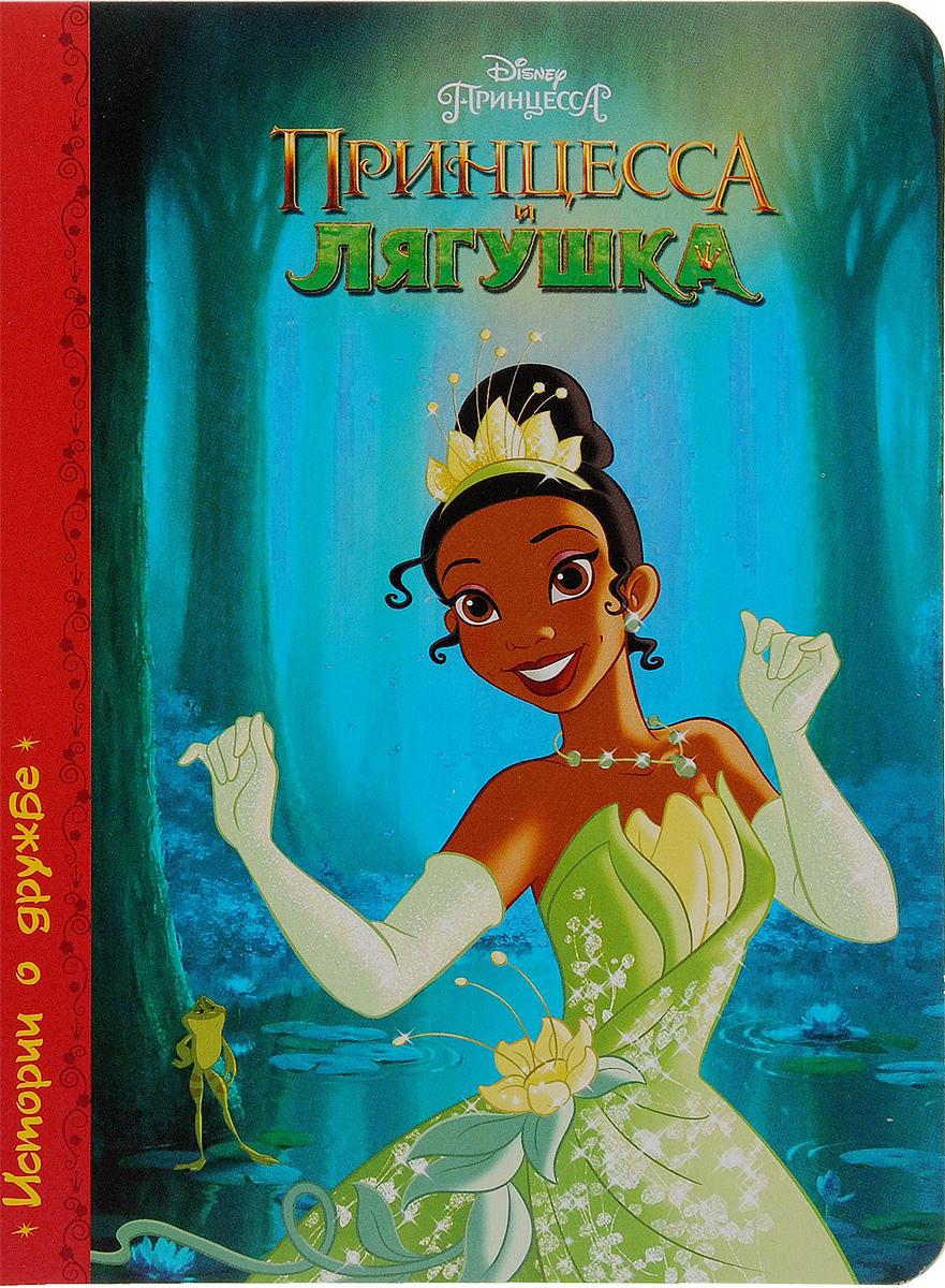 Принцесса и лягушка12296407Мечтаешь о невероятных приключениях и увлекательных путешествиях? Тогда скорее открывай книги Disney! Удивительные истории и красочные иллюстрации перенесут тебя в волшебный мир. А любимые герои Disney научат ценить дружбу и верить в то, что добро всегда побеждает зло! Для чтения взрослыми детям.