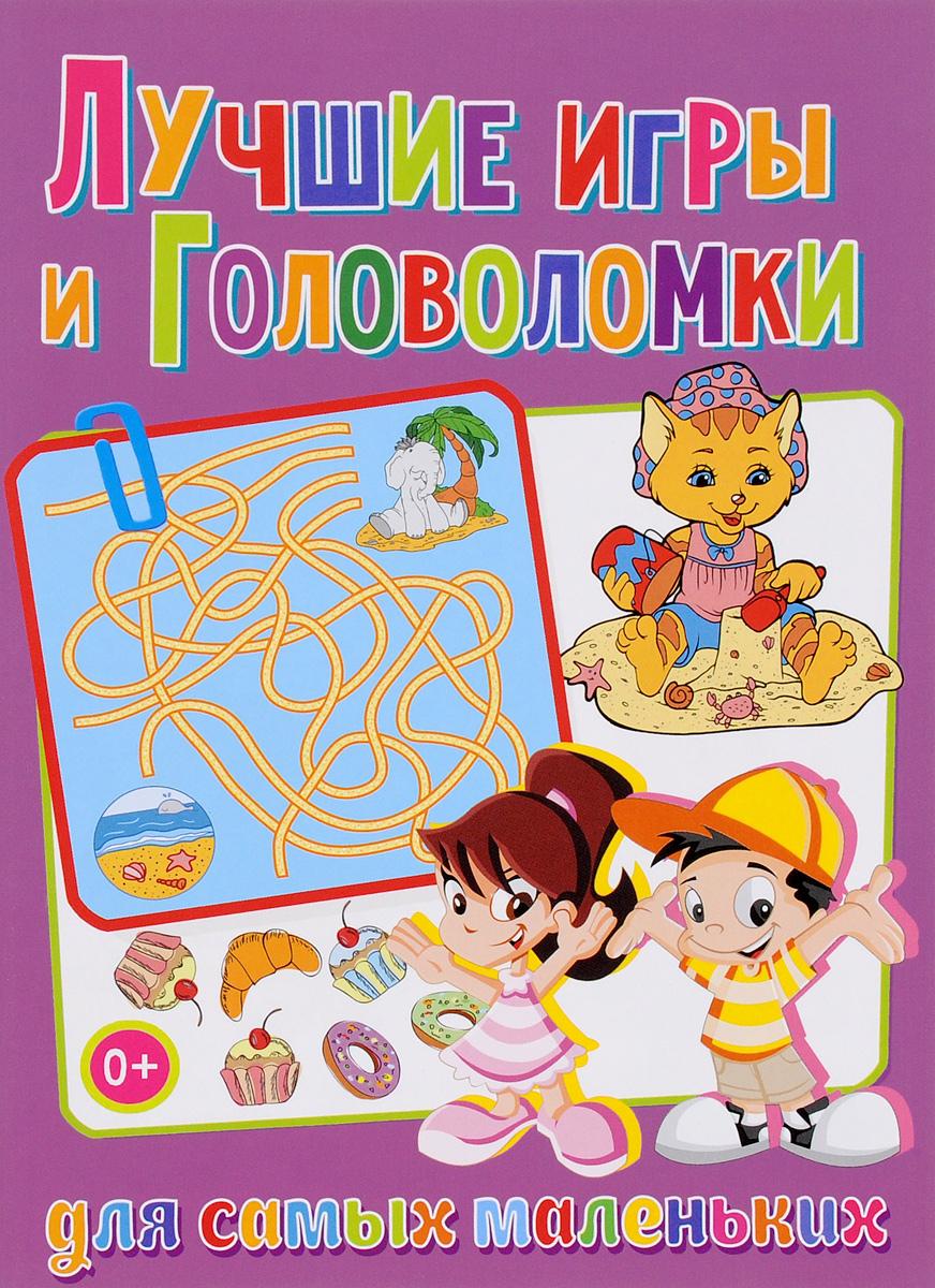 Лучшие игры и головоломки для самых маленьких12296407В этом сборнике головоломок для самых внимательных и умных детей ты найдёшь весёлые задания, увлекательные пазлы, задачки на сообразительность. Их можно разгадывать самому или соревноваться с друзьями. А ответы мы спрятали в конце книги. Прояви смекалку и весело проведи время, разгадывая наши головоломки!