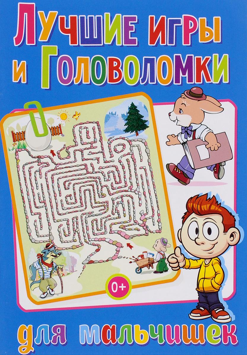 Лучшие игры и головоломки для мальчишек12296407В этом сборнике головоломок для самых внимательных и умных детей ты найдёшь весёлые задания, увлекательные пазлы, задачки на сообразительность. Их можно разгадывать самому или соревноваться с друзьями. А ответы мы спрятали в конце книги. Прояви смекалку и весело проведи время, разгадывая наши головоломки!
