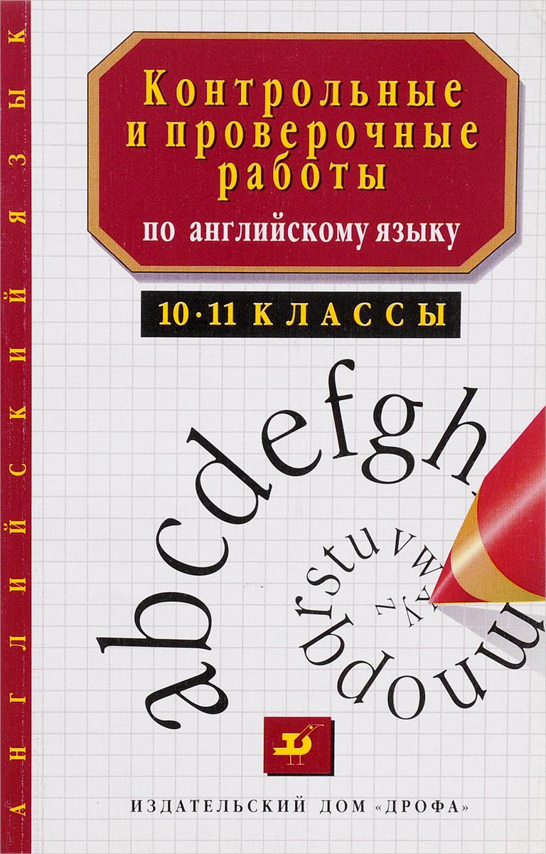 Англ.яз.10-11кл. Контр.и пров.работы (Настенкова)(КР)