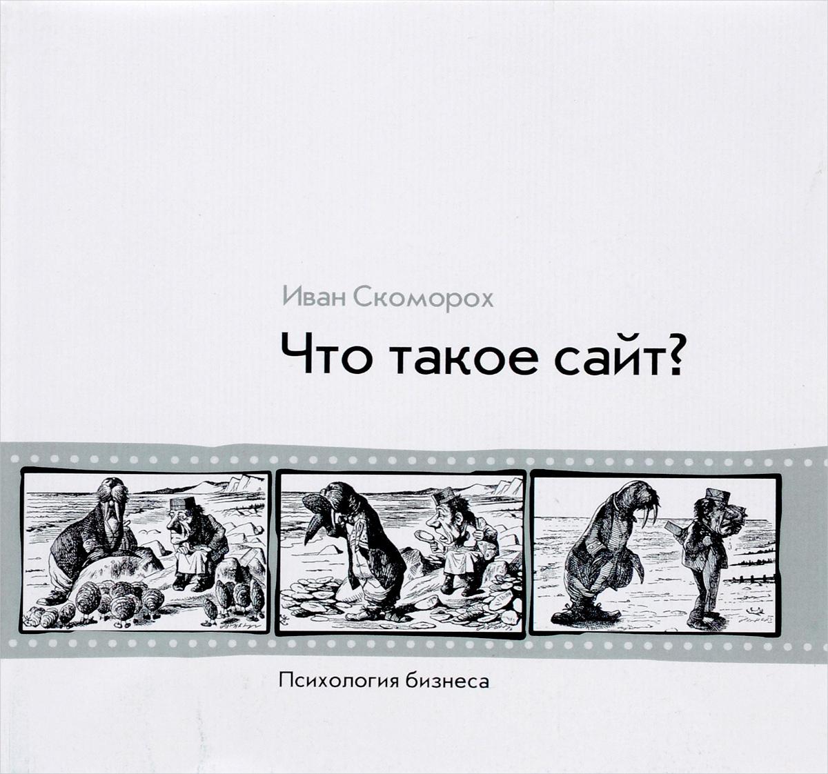 Иван Скоморох Что такое сайт? трансаэро официальный сайт билеты
