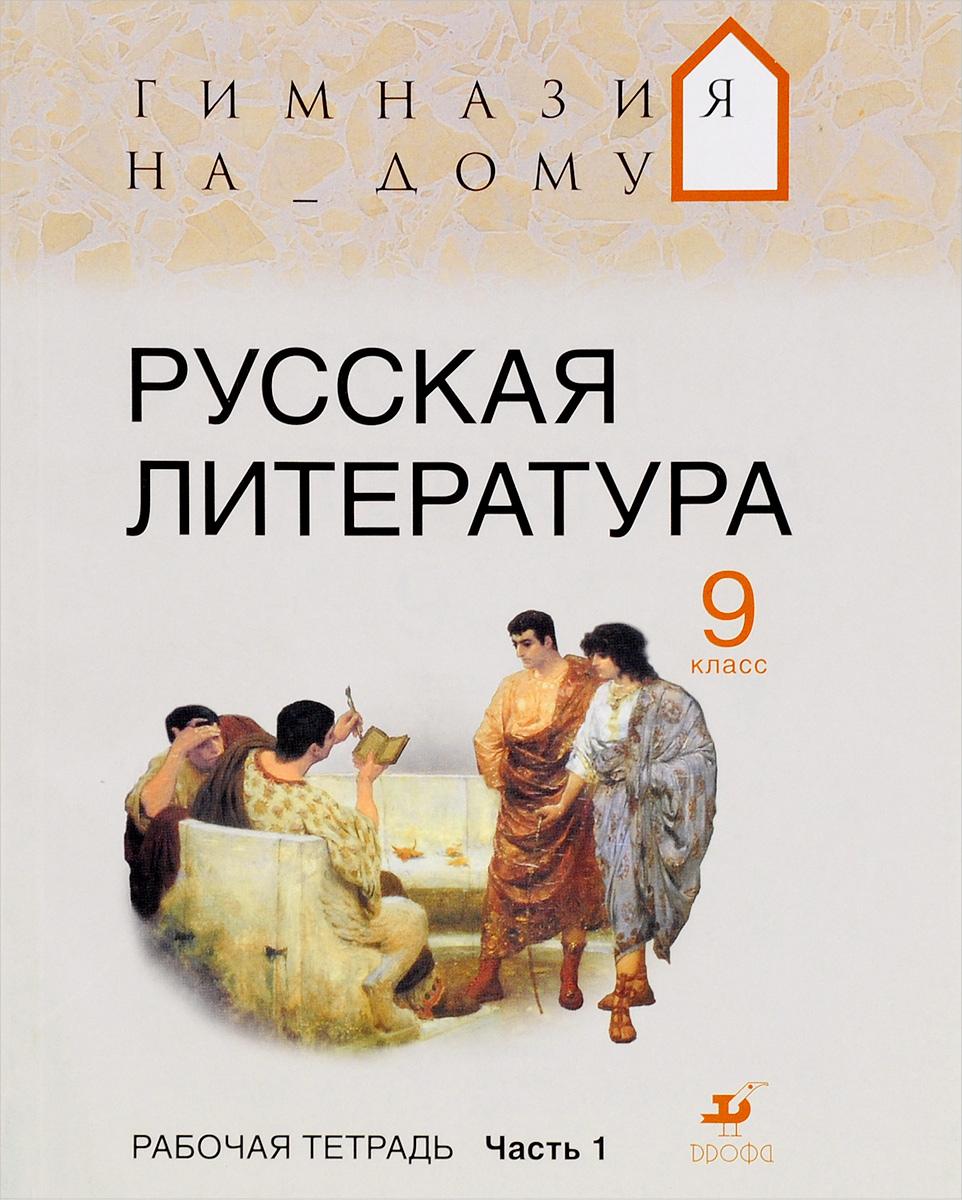 Русская литература.9кл.Рабочая тетрадь.Ч.1.ГНД