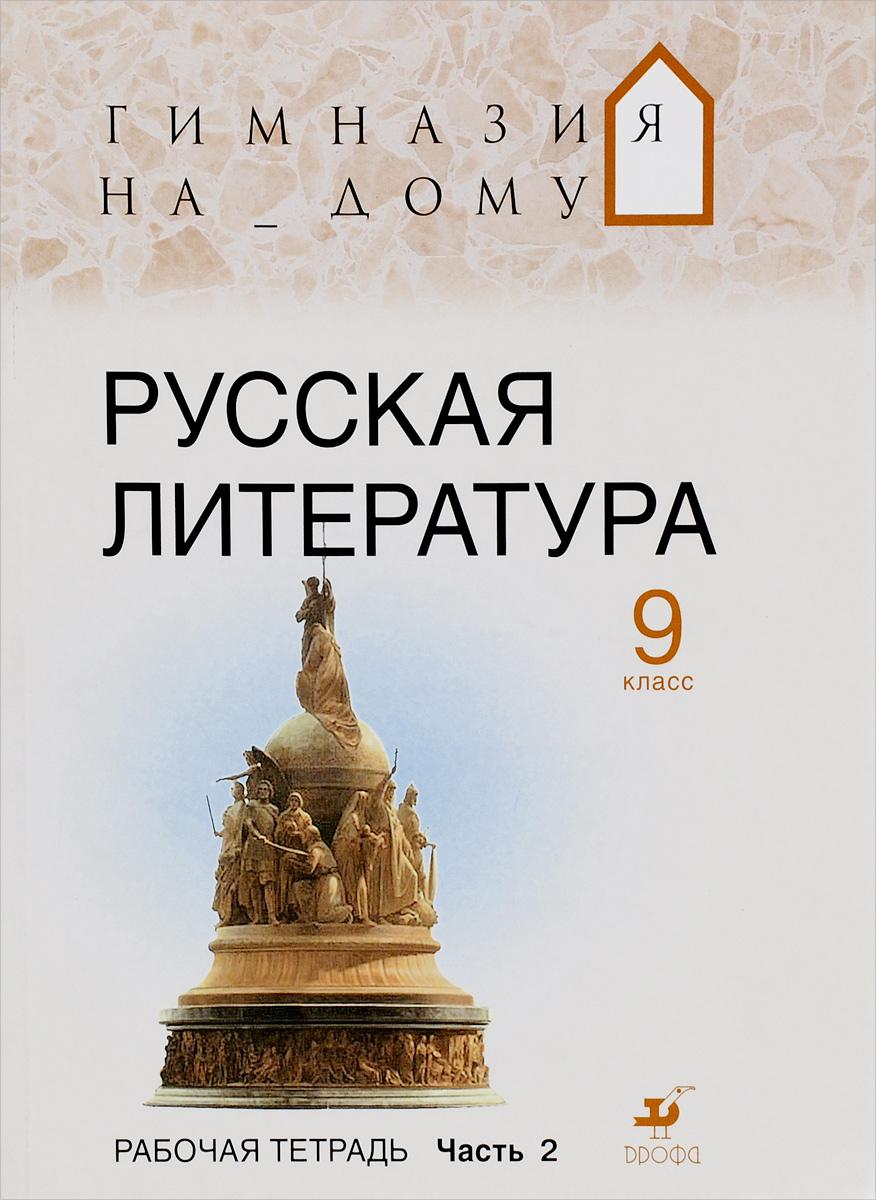 Русская литература.9кл.Рабочая тетрадь.Ч.2.ГНД