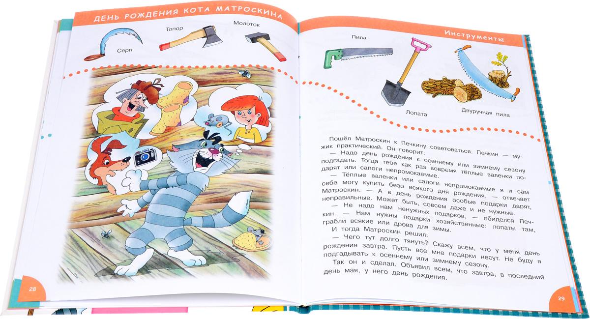 Маленькие сказочные истории о Простоквашино