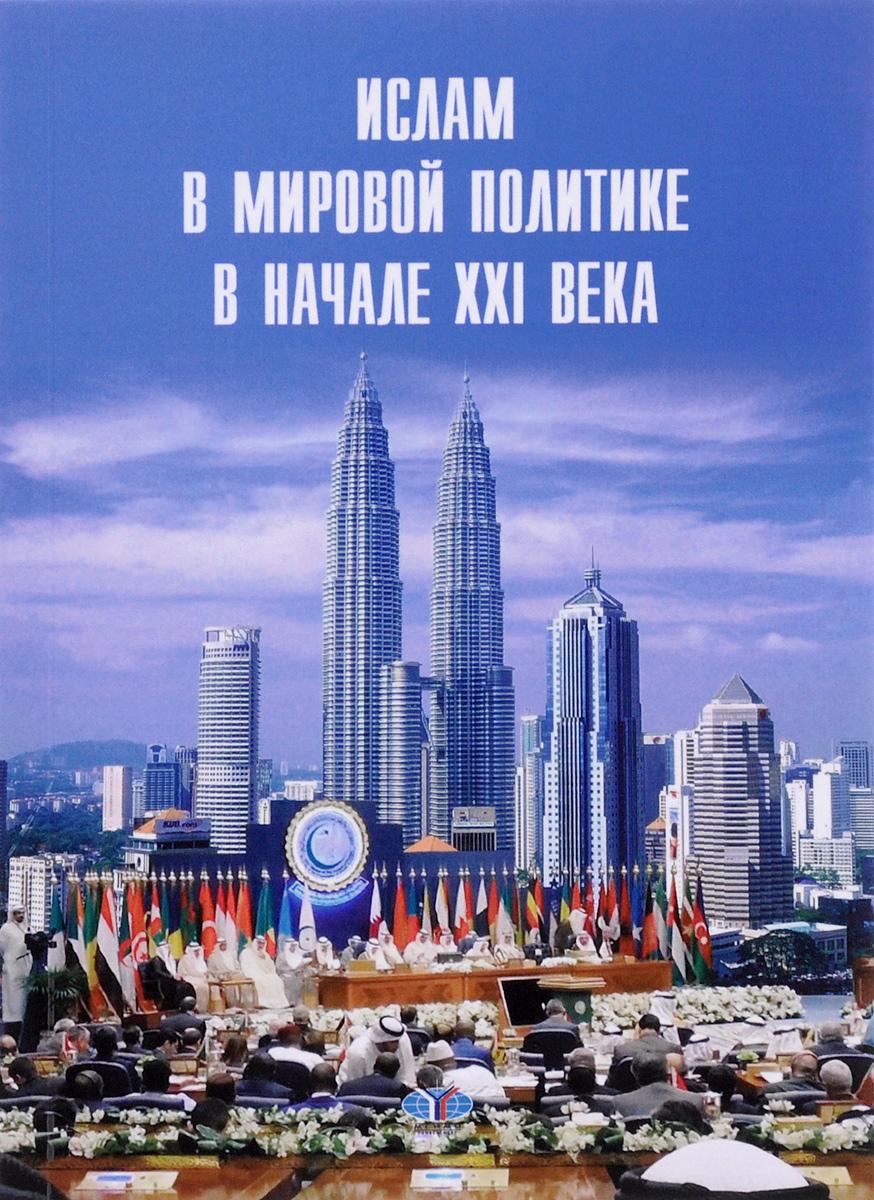 Ислам в мировой политике в начале XXI века. Учебное пособие