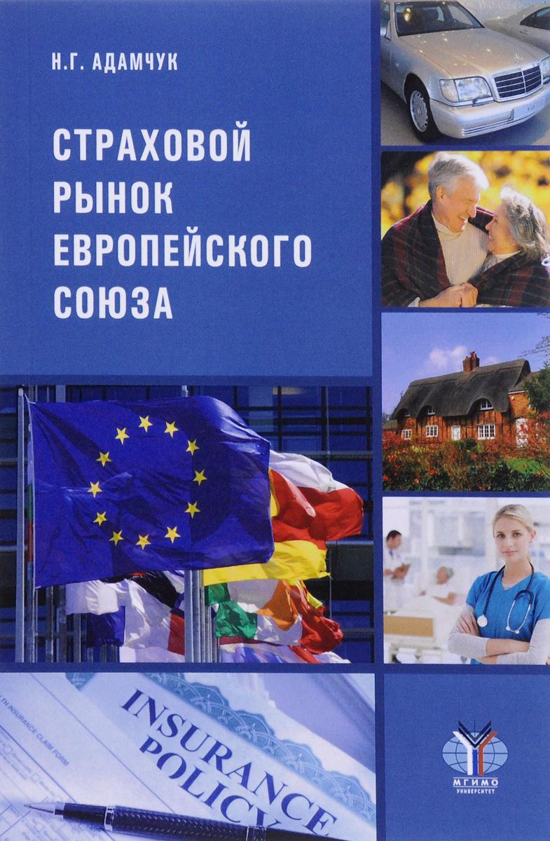 Страховой рынок Европейского союза. Учебное пособие