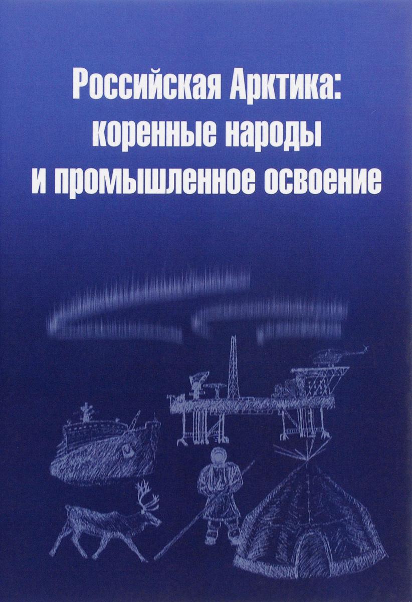 Российская Арктика. Коренные народы и промышленное освоение