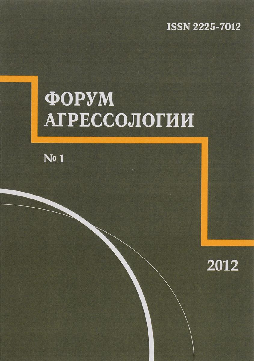 Форум агрессологии. Том 2. № 1, 2012