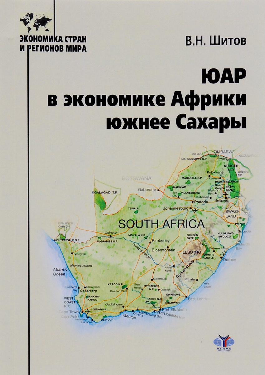 ЮАР в экономике Африки южнее Сахары. Учебное пособие
