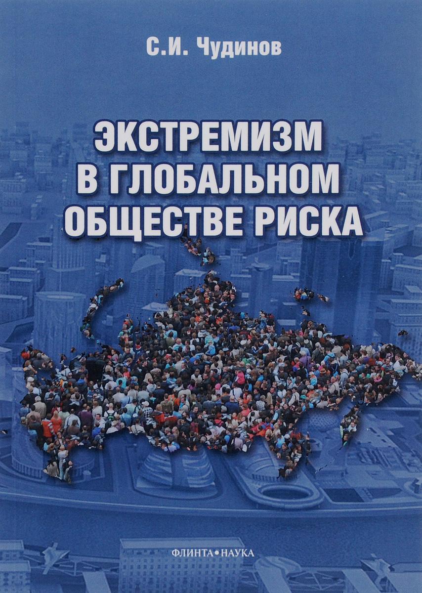Экстремизм в глобальном обществе риска ( 978-5-9765-2574-0, 978-5-02-038983-0 )