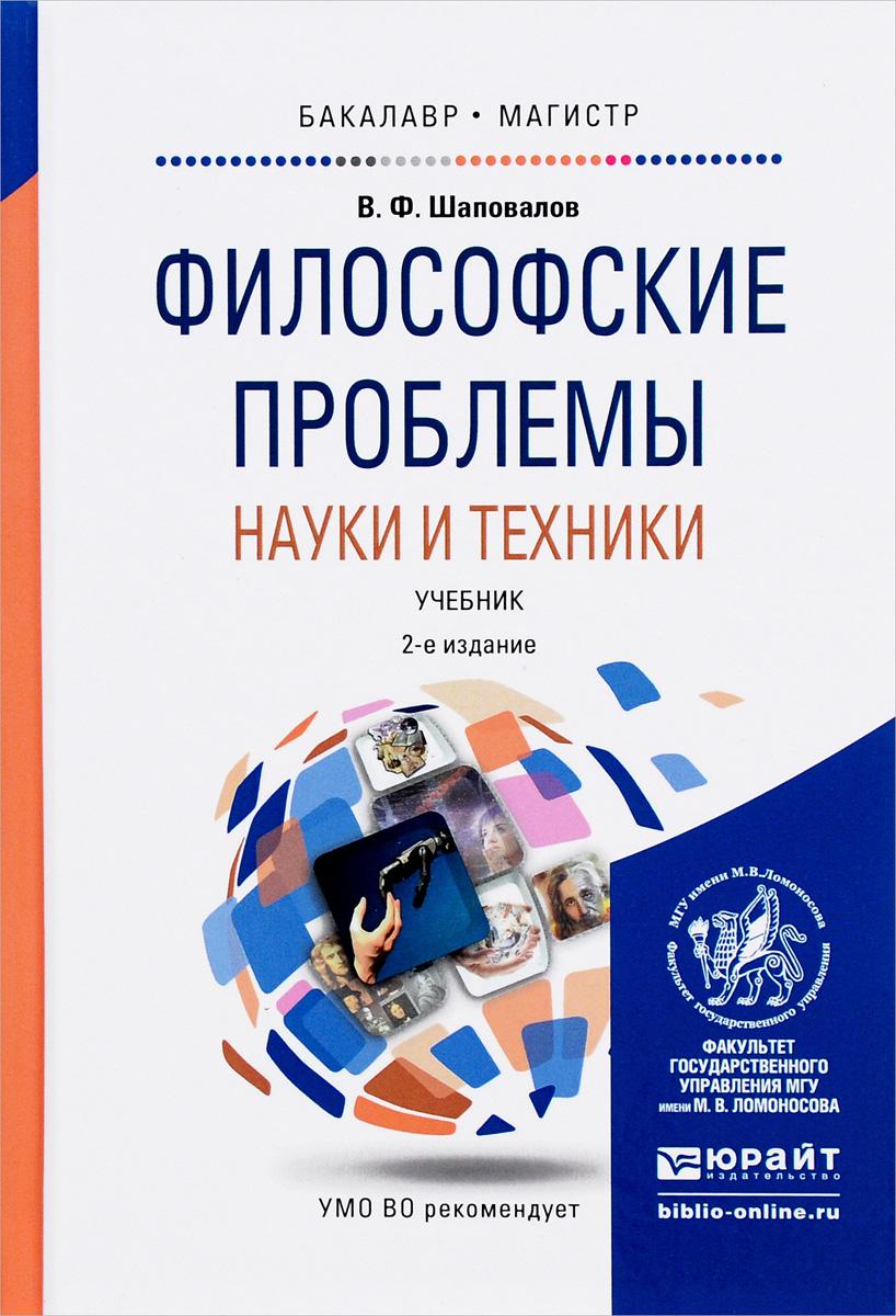 Философские проблемы науки и техники. Учебник