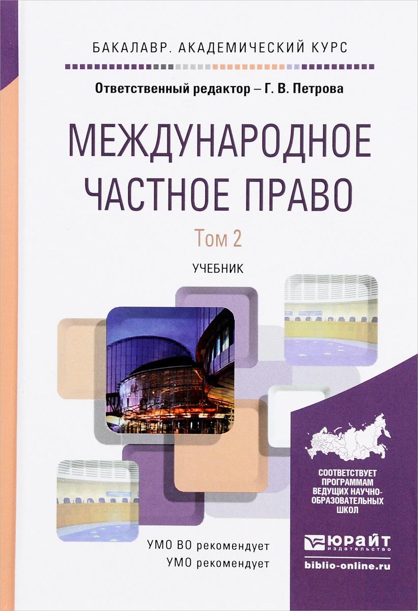 Международное частное право. Учебник. В 2 томах. Том 2
