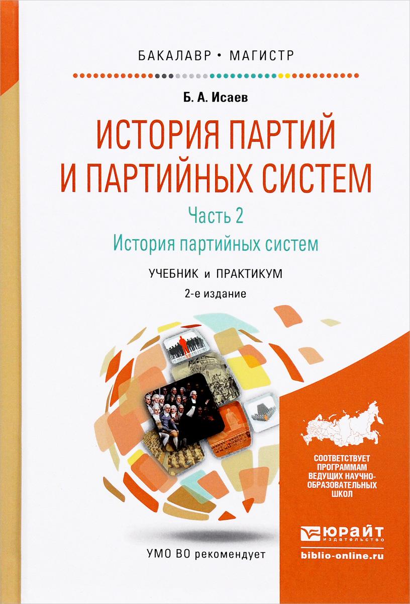 История партий и партийных систем. В 2 частях. Часть 2. История партийных систем. Учебник