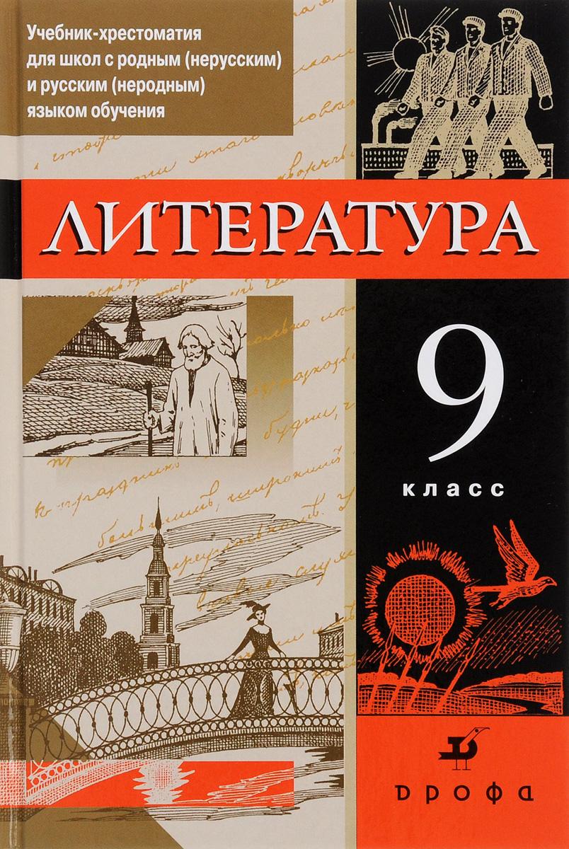 Русская литература 9кл. Уч-хр.для нац.школ