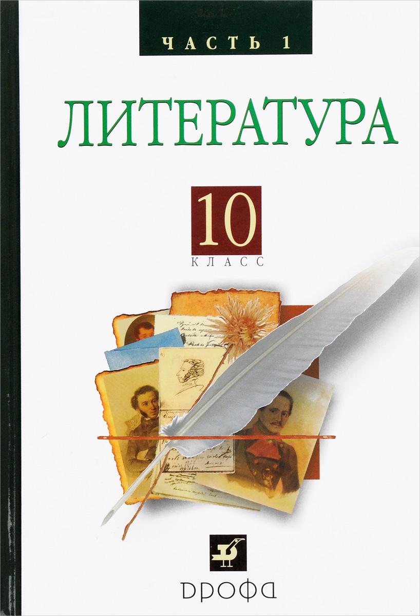 Русская литература XIXвека 10кл. ч1.Баз.у