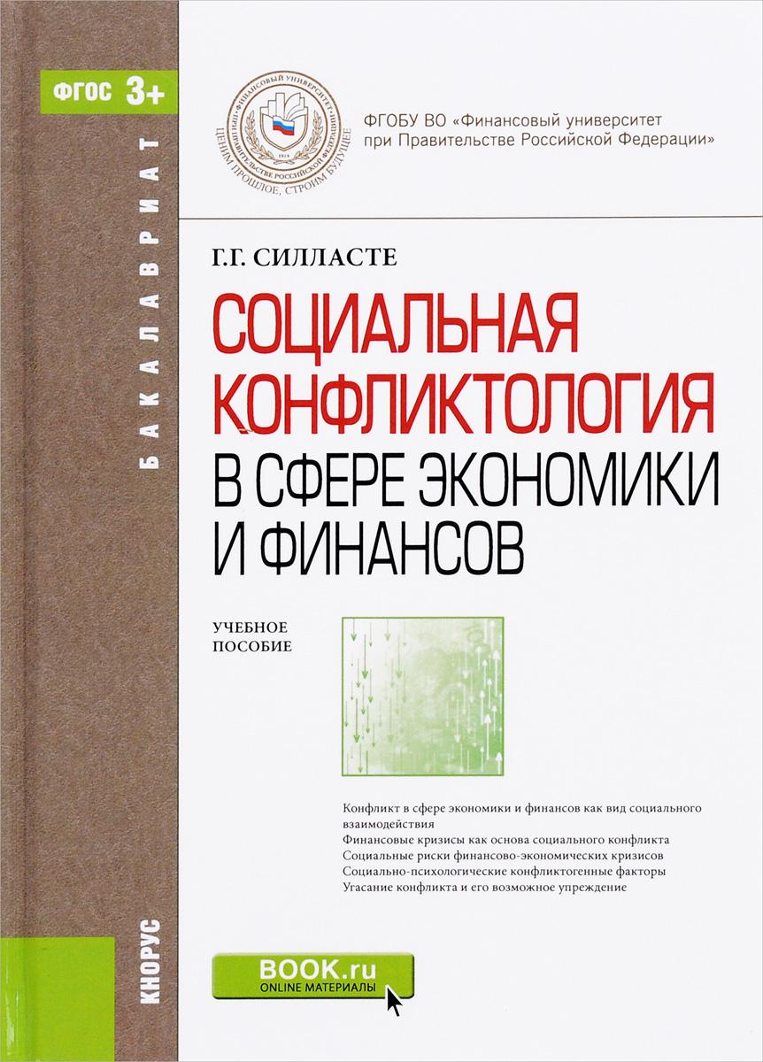 Социальная конфликтология в сфере экономики и финансов. Учебное пособие