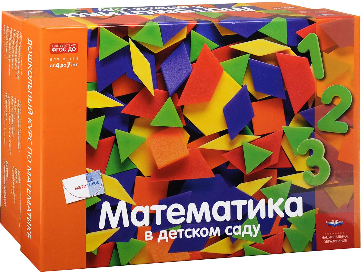 Мате:плюс. Математика в детском саду12296407Мате:плюс. Математика в детском саду - математический комплекс нового поколения для развития математического мышления детей от 4 до 7 лет. Мате:плюс. Математика в детском саду - это: - индивидуальный подход к каждому ребенку; - результативность и чувство успешности у детей с разными возможностями; - получение базового математического опыта, необходимого для дальнейшего обучения в школе по новым программам; - освоение математических представлений в игре и проектах; - игры и задания разной сложности, в том числе для одаренных детей; - ясные рекомендации, инструкции и материалы для взрослых. Мате:плюc. Математика в детском саду - это полный комплекс материалов для организации работы по развитию математических способностей у дошкольников: рабочие и диагностические тетради, игровые материалы и картотека игр для детей, а также методические материалы для взрослых, в том числе таблицы для ведения наблюдений, описание средств и методов...