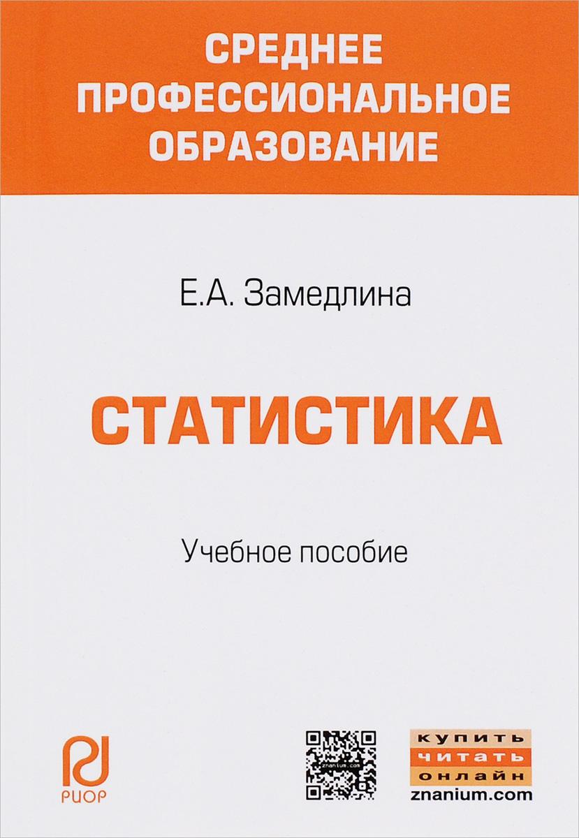 Статистика. Учебное пособие ( 978-5-369-01303-8, 978-5-16-009302-4 )